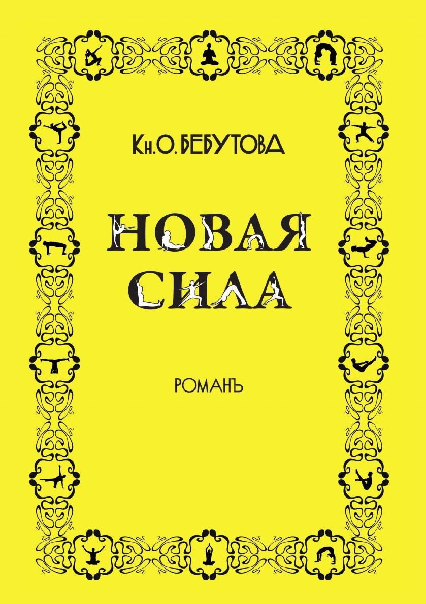 Ольга Бебутова Новая сила