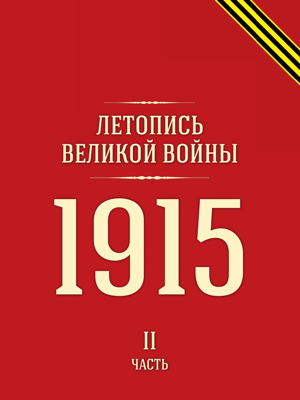 Летопись Великой войны. 1915 г. Часть 2 daniel polo de sibri летопись тейлса частьi