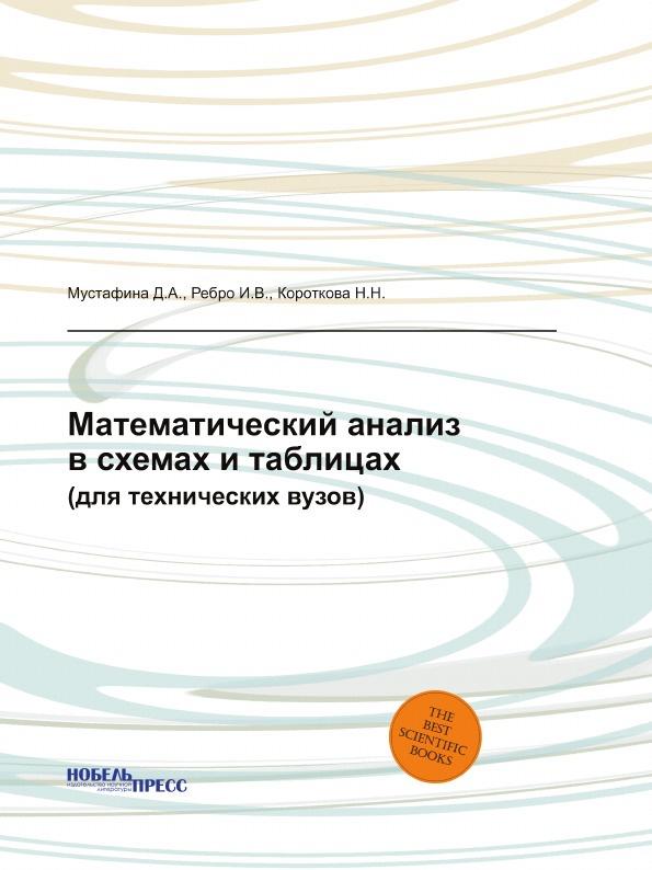 Мустафина Д.А., Ребро И.В., Короткова Н.Н. Математический анализ в схемах и таблицах. (для технических вузов)