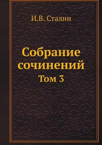 И.В. Сталин Собрание сочинений. Том 3