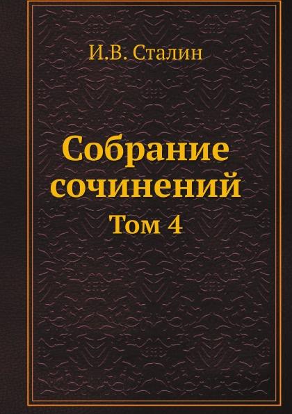 И.В. Сталин Собрание сочинений. Том 4