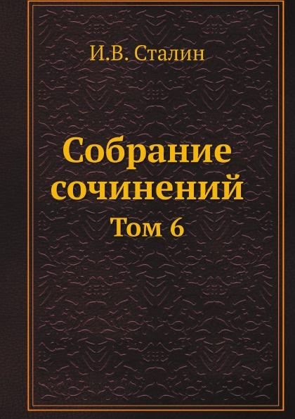 И.В. Сталин Собрание сочинений. Том 6
