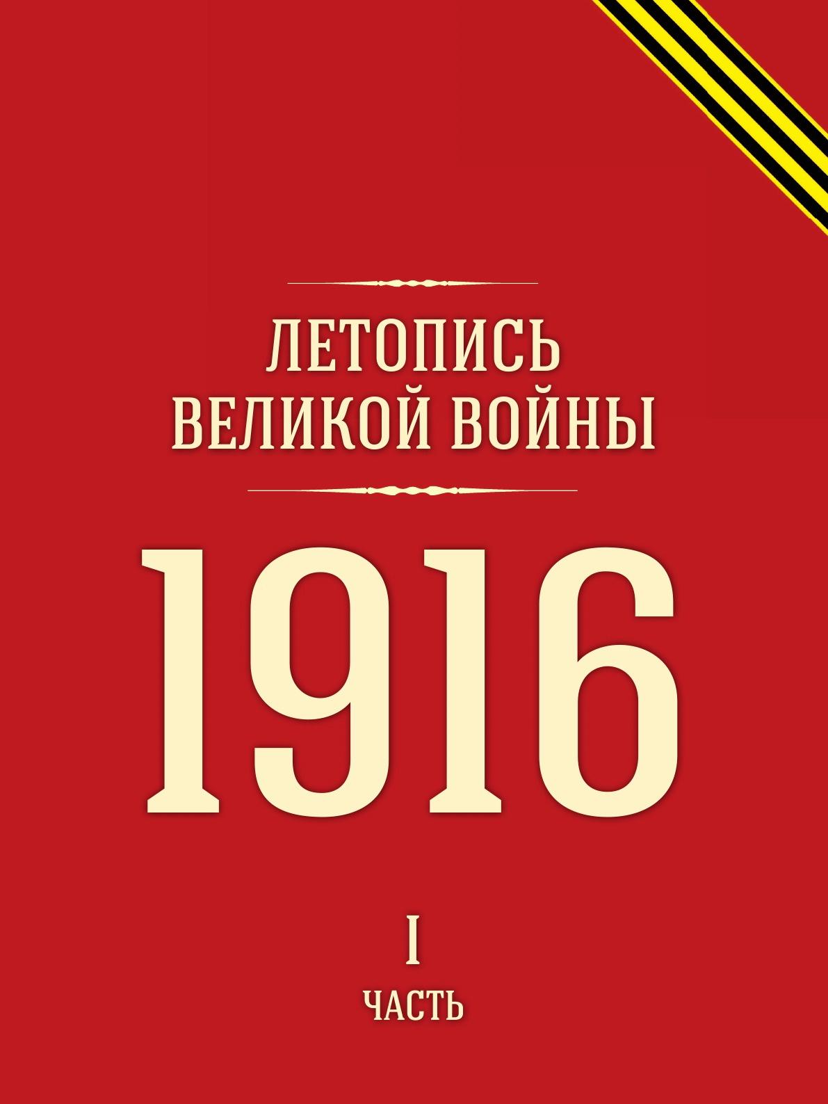 Летопись Великой войны. 1916 Часть I daniel polo de sibri летопись тейлса частьi