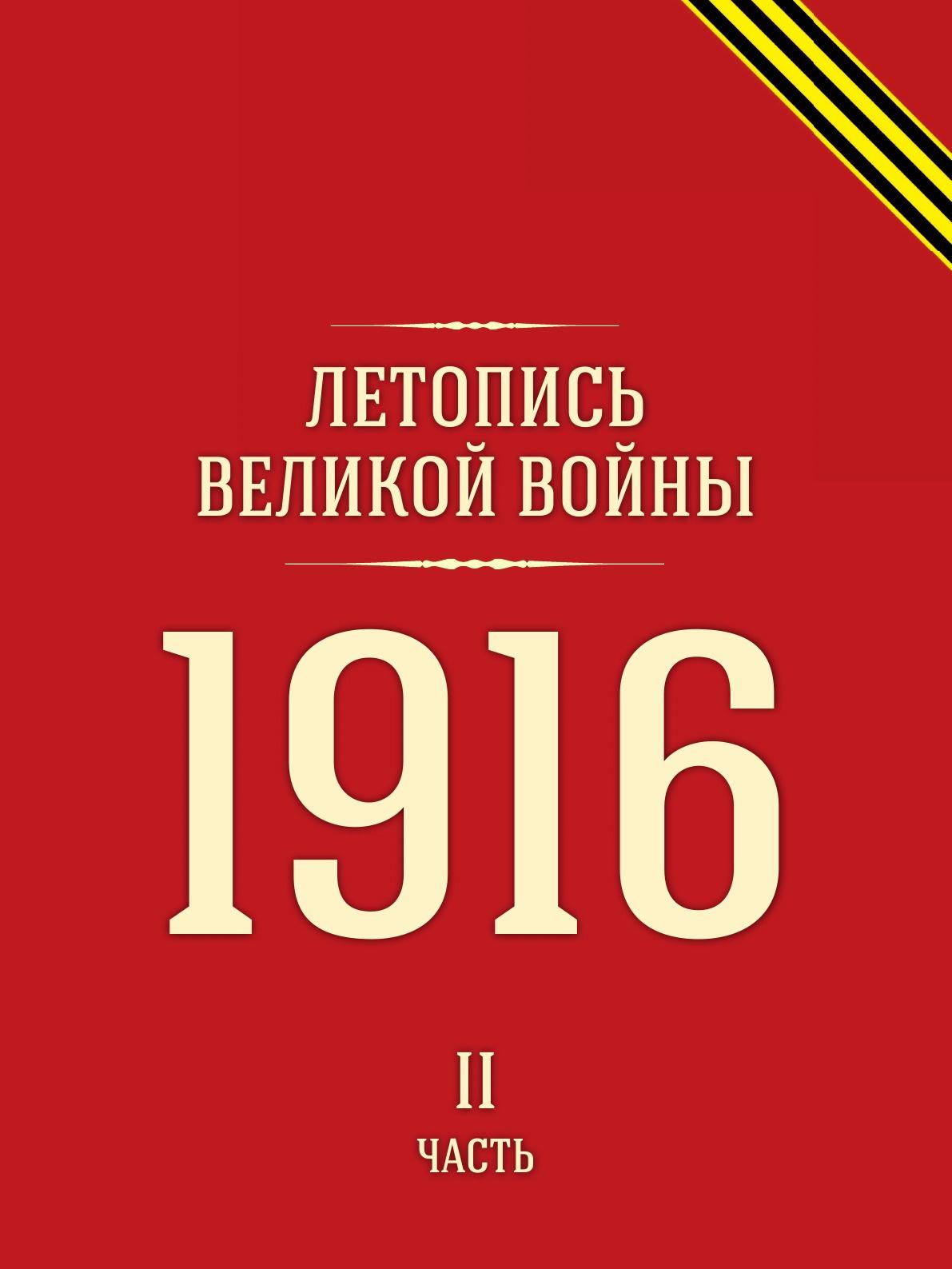 Летопись Великой войны. 1916 Часть II daniel polo de sibri летопись тейлса частьi