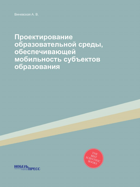 Виневская Анна Вячеславовна Проектирование образовательной среды, обеспечивающей мобильность субъектов образования