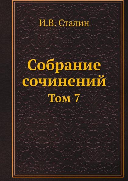 И.В. Сталин Собрание сочинений. Том 7
