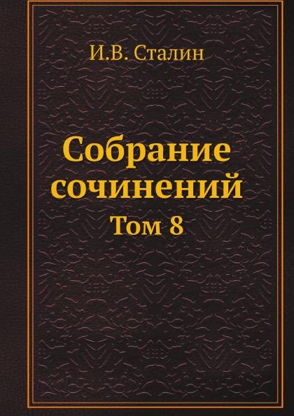 И.В. Сталин Собрание сочинений. Том 8