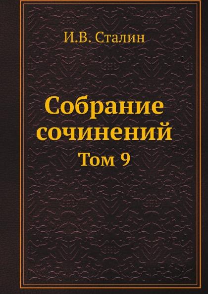 И.В. Сталин Собрание сочинений. Том 9