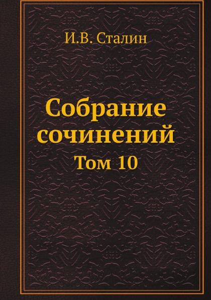 И.В. Сталин Собрание сочинений. Том 10