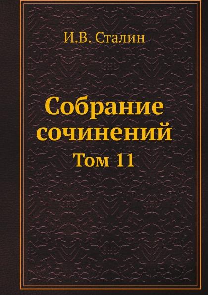 И.В. Сталин Собрание сочинений. Том 11
