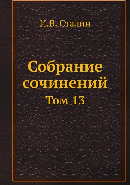 И.В. Сталин Собрание сочинений. Том 13