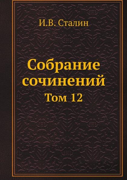 И.В. Сталин Собрание сочинений. Том 12