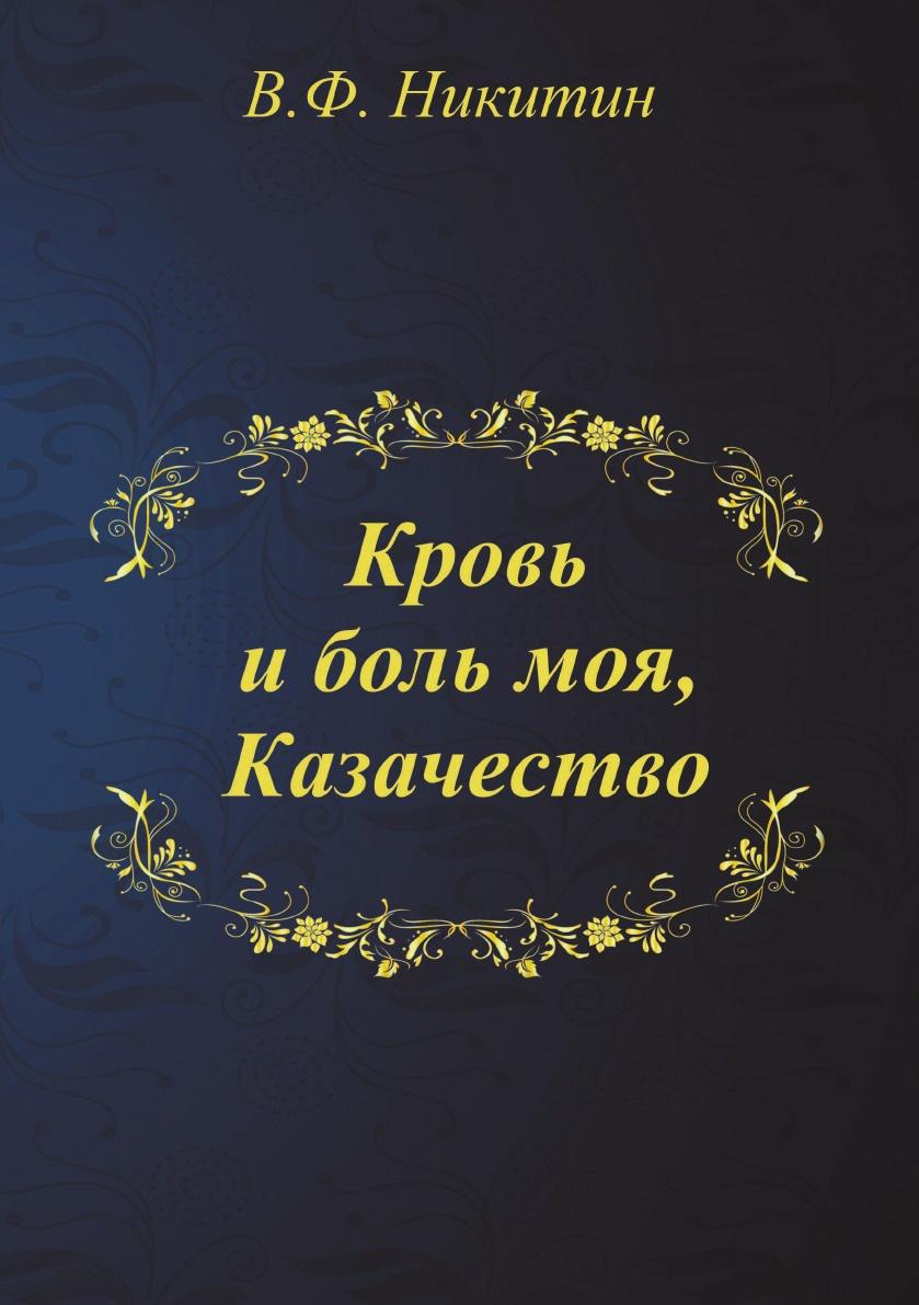 В.Ф. Никитин Кровь и боль моя, Казачество черников в в казачество в истории россии