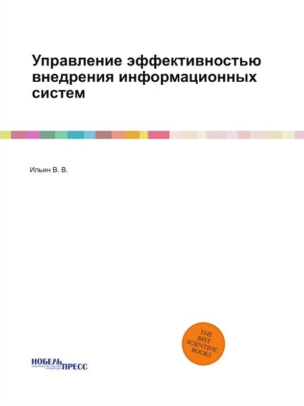 Управление эффективностью внедрения информационных систем