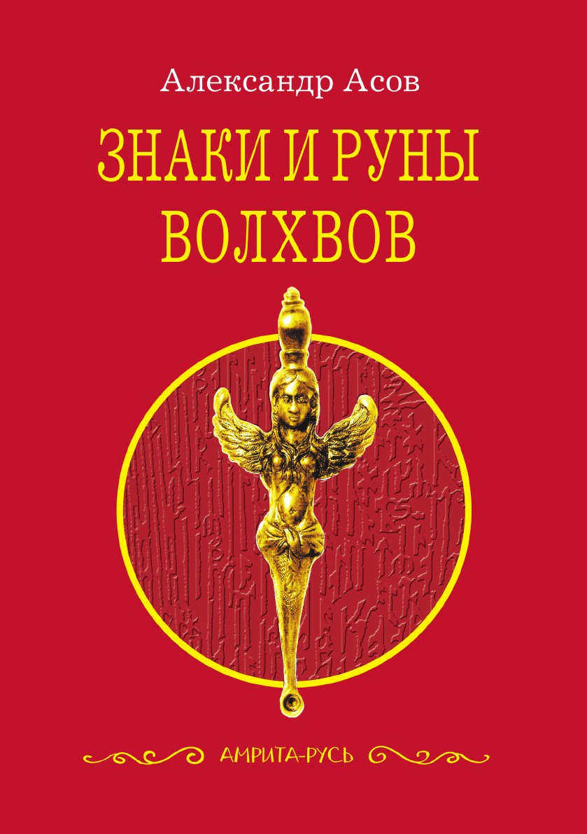 А. Асов Знаки и руны волхвов асов а и руны знаки и мистерии славян 2 е издание