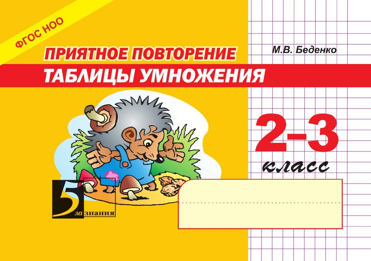 М. В. Беденко Приятное повторение таблицы умножения. 2-3 класс. ФГОС