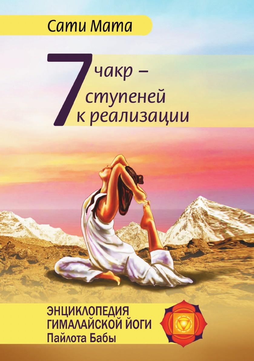 Сати Мата Семь чакр . семь ступеней к реализации