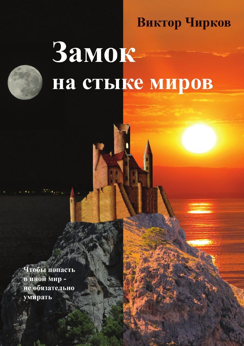 Виктор Чирков Замок на стыке миров