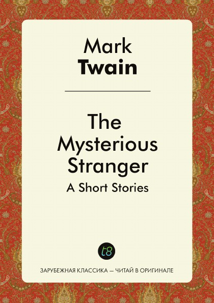 Mark Twain The Mysterious Stranger. A Short Stories twain m the mysterious stranger