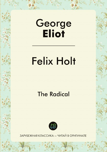 George Eliot Felix Holt. The Radical george eliot felix holt the radical