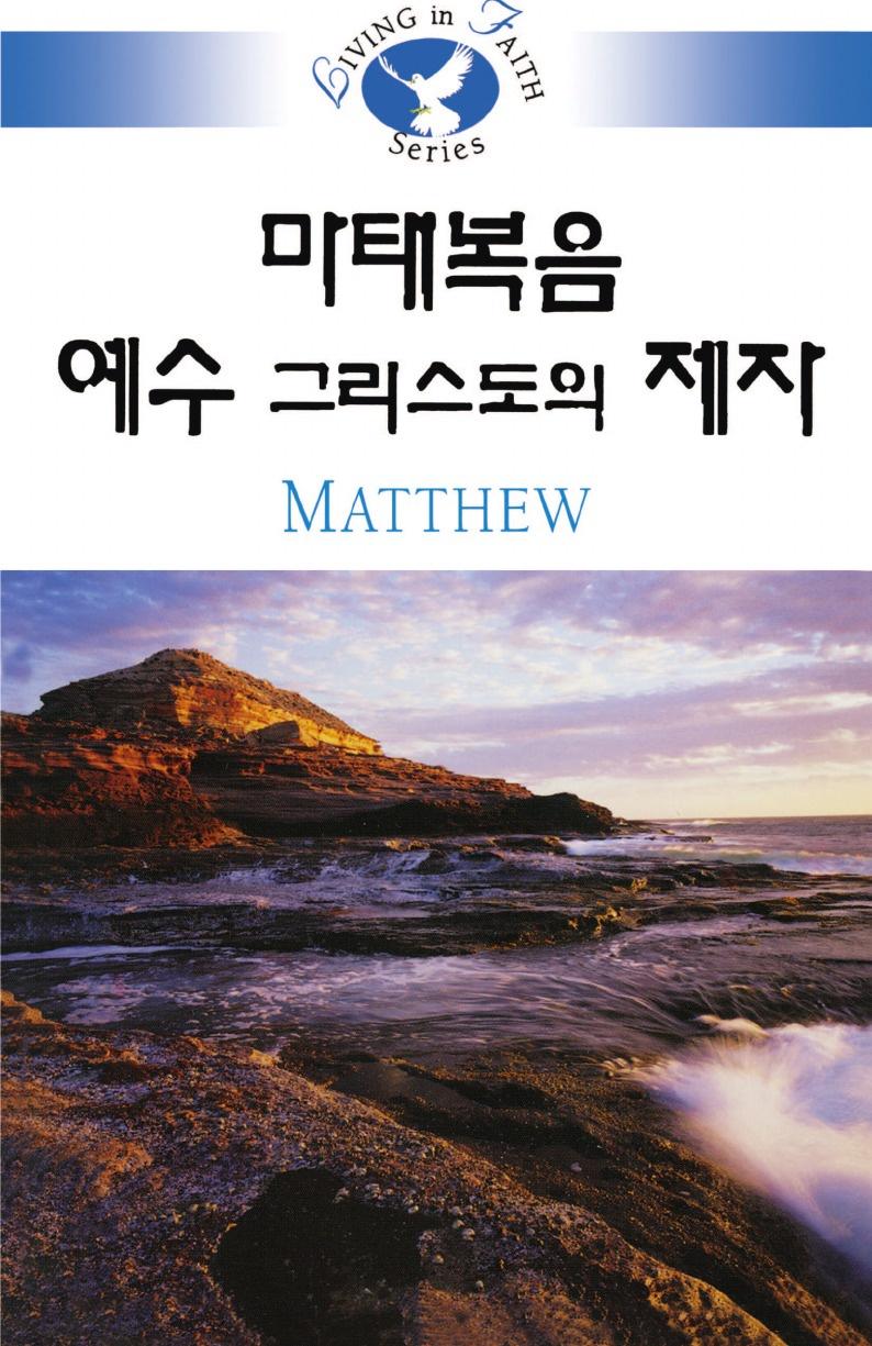 Kwanghoon Lee Living in Faith - Matthew Korean lee к how i became a north korean