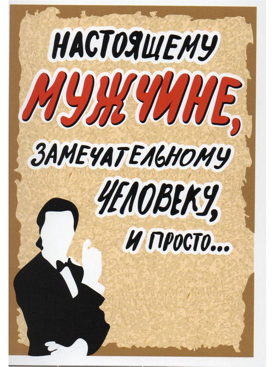 открытка для настоящих мужчин что