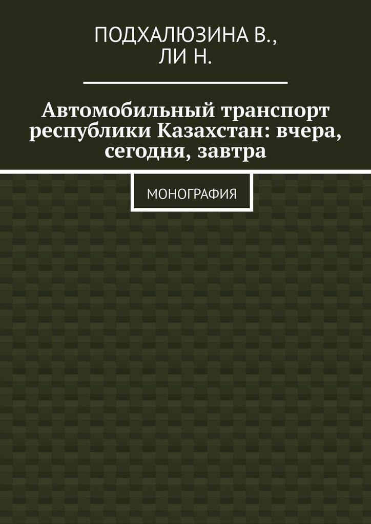 Автомобильный транспорт республики Казахстан: вчера, сегодня, завтра