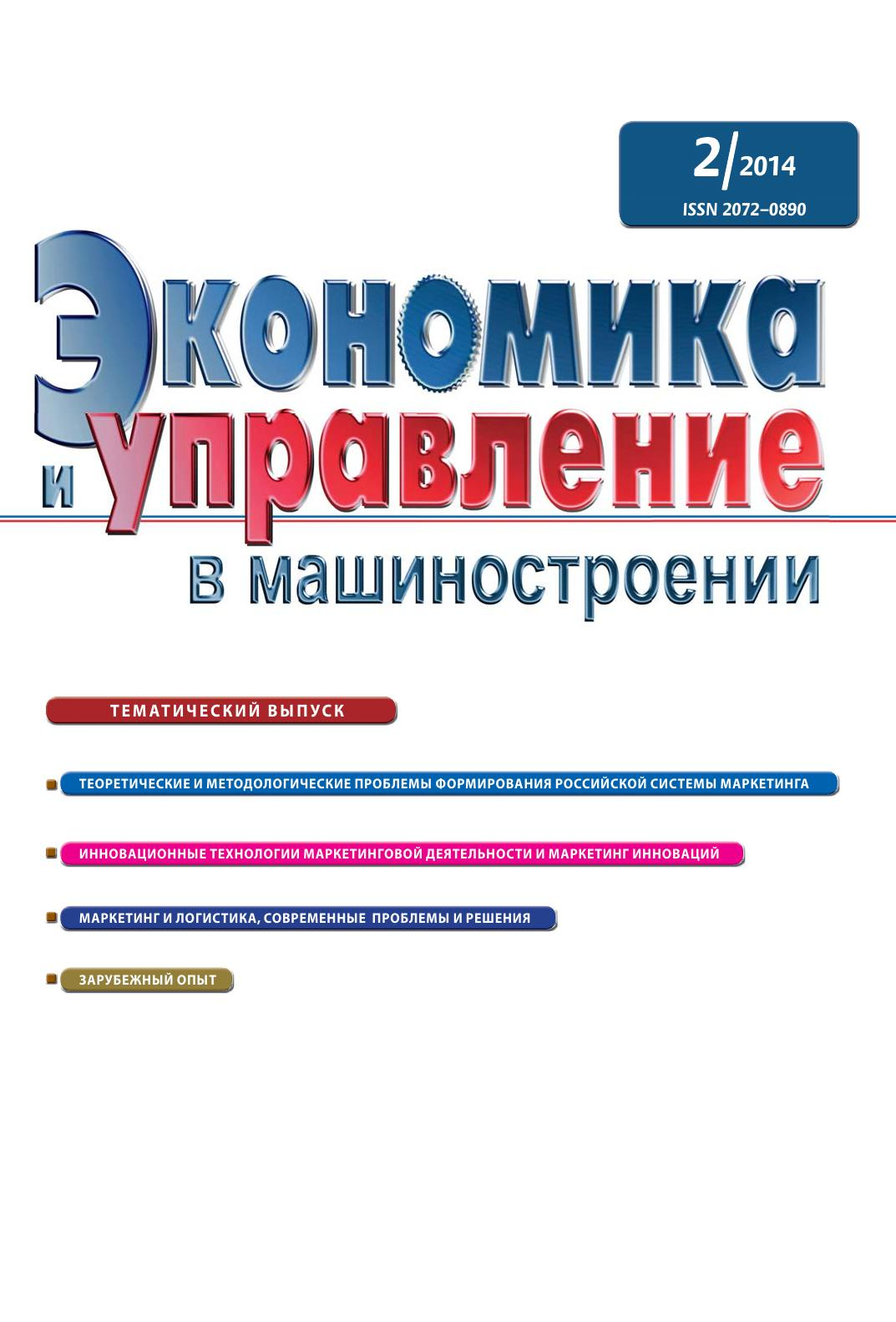 сборник Экономика и управление в машиностроении. № 2(32) сборник экономика и управление в машиностроении 6 декабрь 2014
