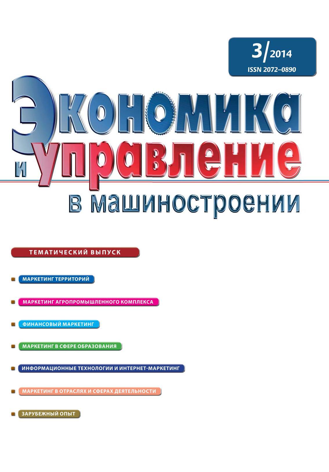 сборник Экономика и управление в машиностроении. № 3(33) сборник экономика и управление в машиностроении 6 декабрь 2014