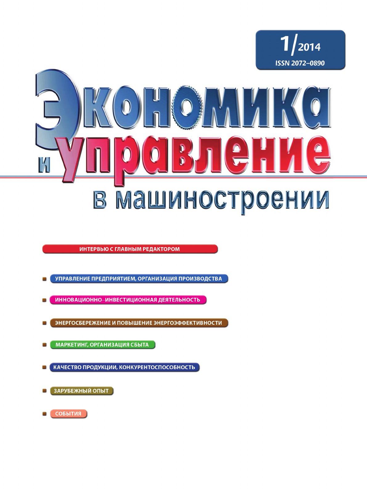 сборник Экономика и управление в машиностроении. № 1 (31) сборник экономика и управление в машиностроении 6 декабрь 2014