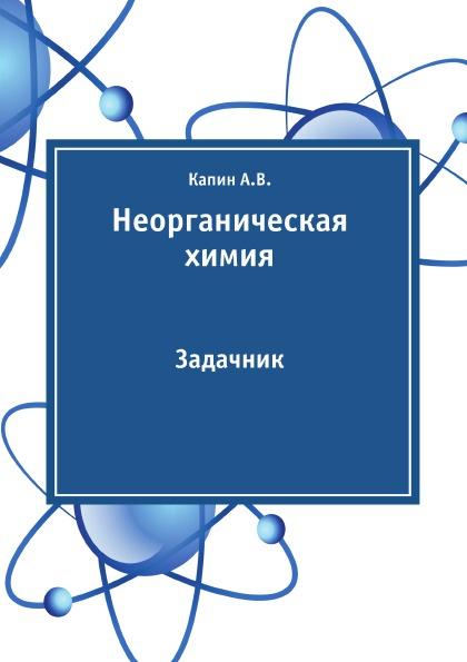 Капин А.В. Неорганическая химия. Задачник