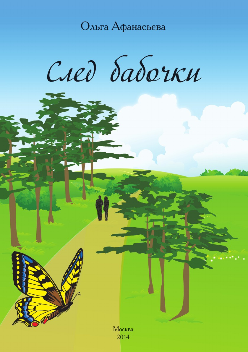 Ольга Афанасьева След бабочки
