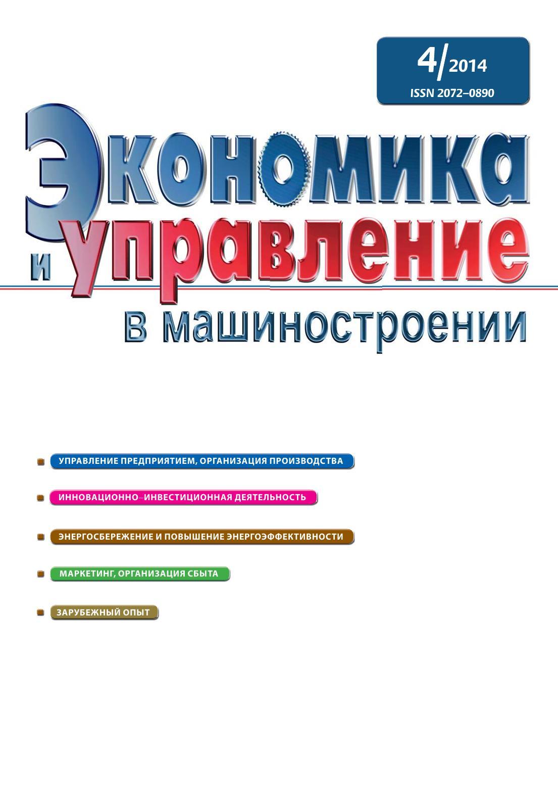 сборник Экономика и управление в машиностроении. № 4 сборник экономика и управление в машиностроении 6 декабрь 2014