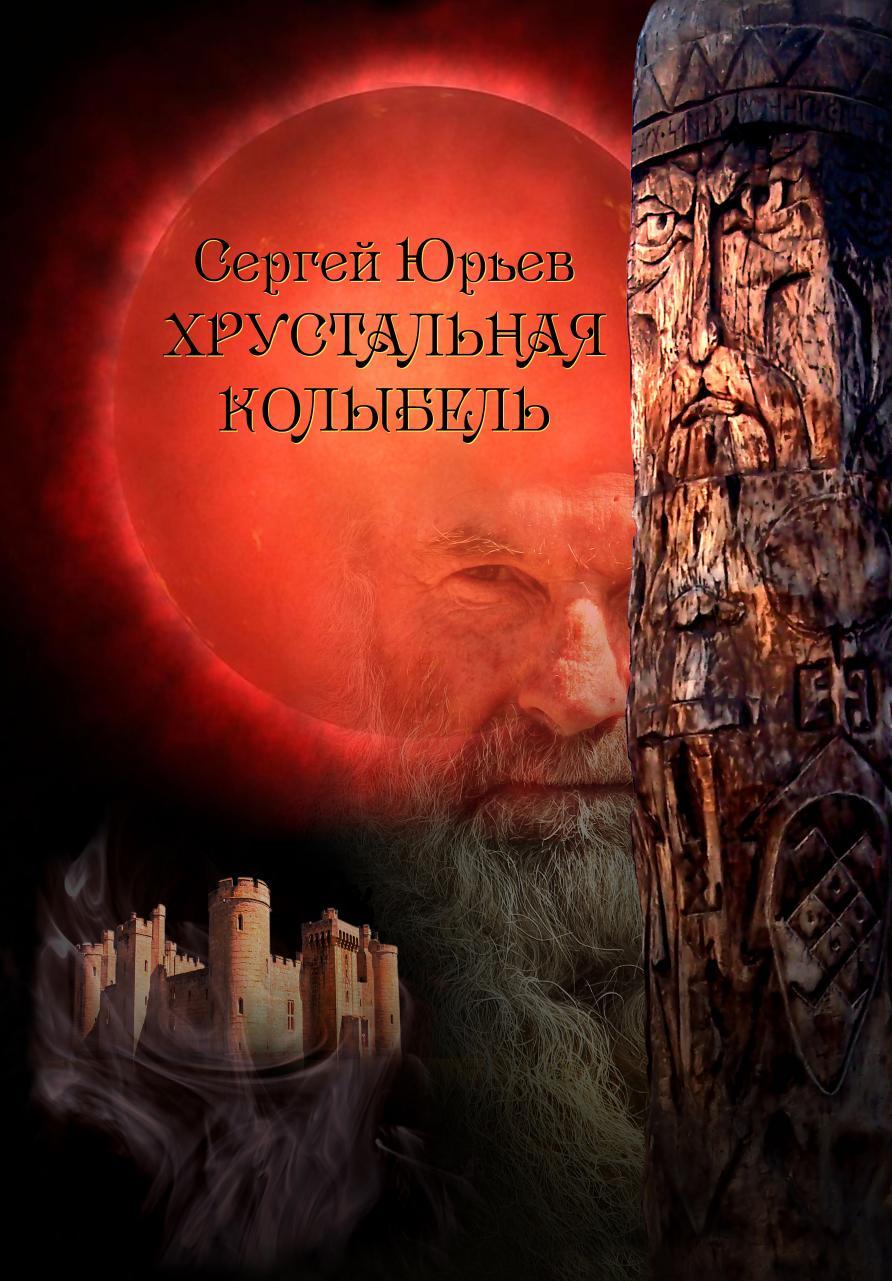 Сергей Станиславович Юрьев Хрустальная колыбель стоимость