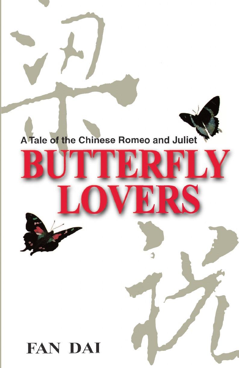 Fan Dai Butterfly Lovers цена в Москве и Питере