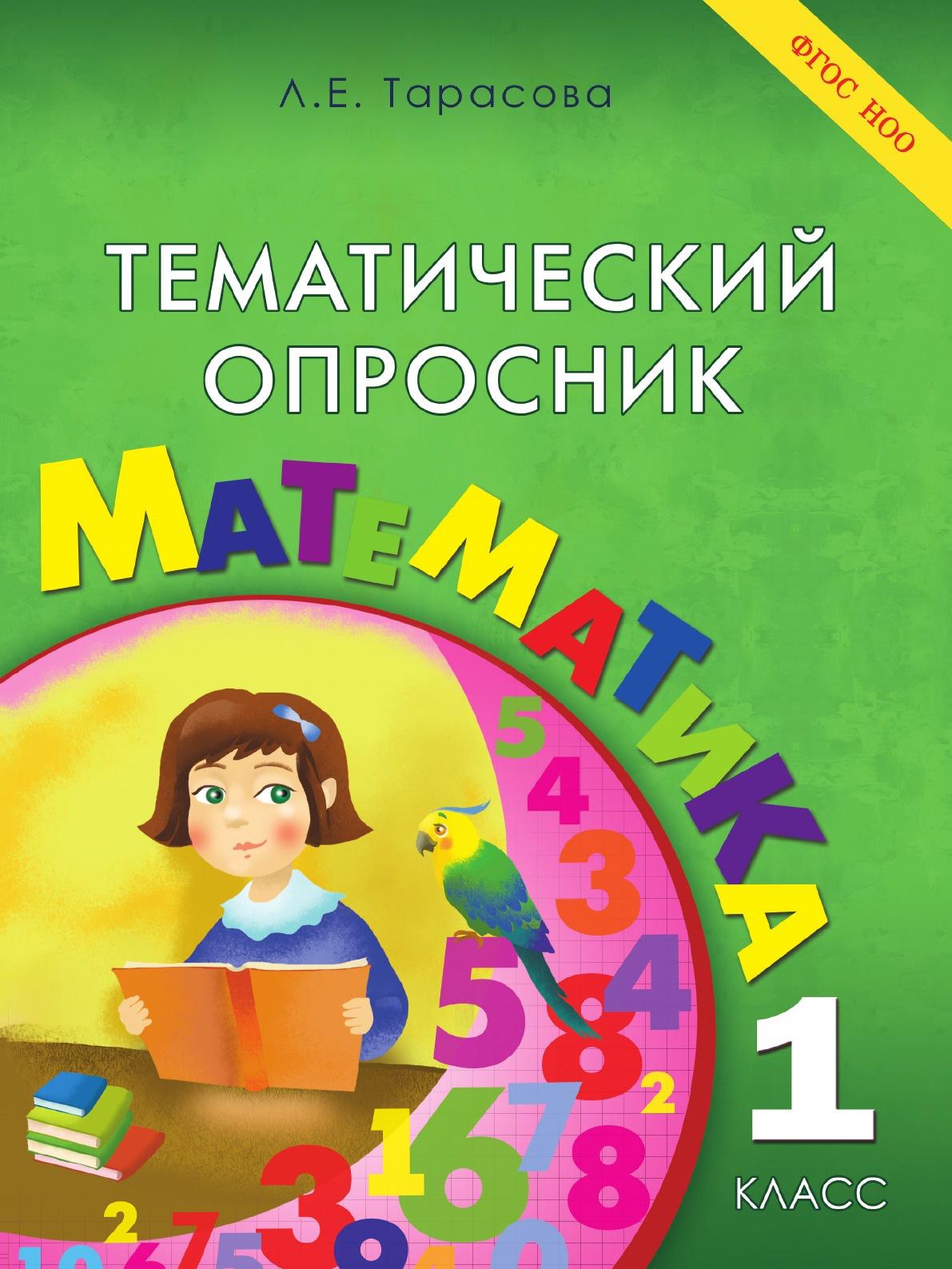 Тарасова Л.Е. Тематический опросник по математике. 1-й класс. ФГОС тарасова л е тематический опросник по математике 3 класс фгос
