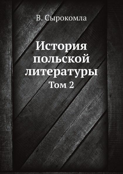 История польской литературы. Том 2