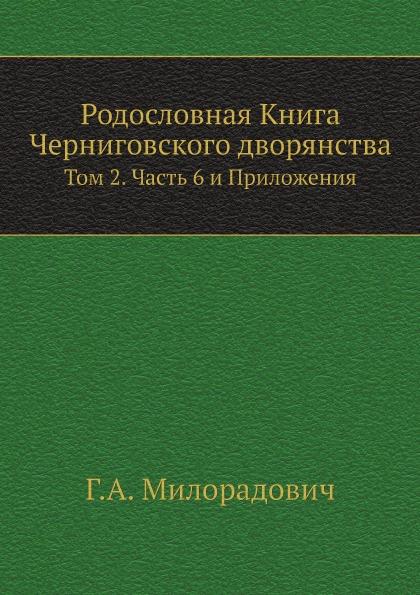 Родословная Книга Черниговского дворянства. Том 2. Часть 6 и Приложения