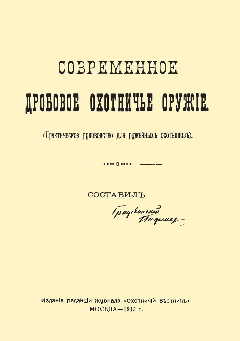 А. В. Тарнопольский Современное дробовое охотничье оружие. Практическое руководство для ружейных охотников