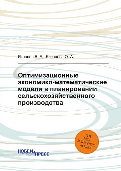 Оптимизационные экономико-математические модели в планировании сельскохозяйственного производства
