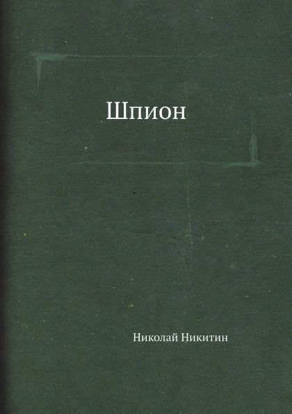 Николай Никитин Шпион