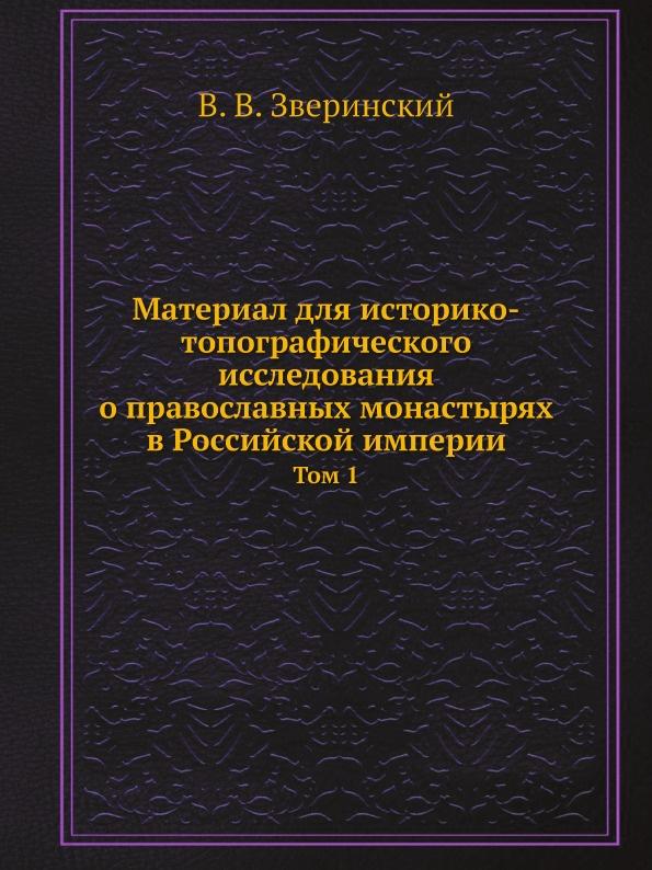 Материал для историко-топографического исследования о православных монастырях в Российской империи. Том 1