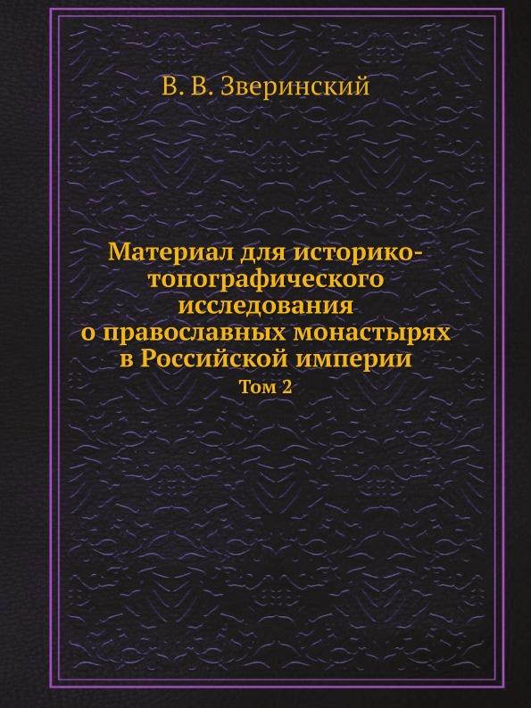 Материал для историко-топографического исследования о православных монастырях в Российской империи. Том 2