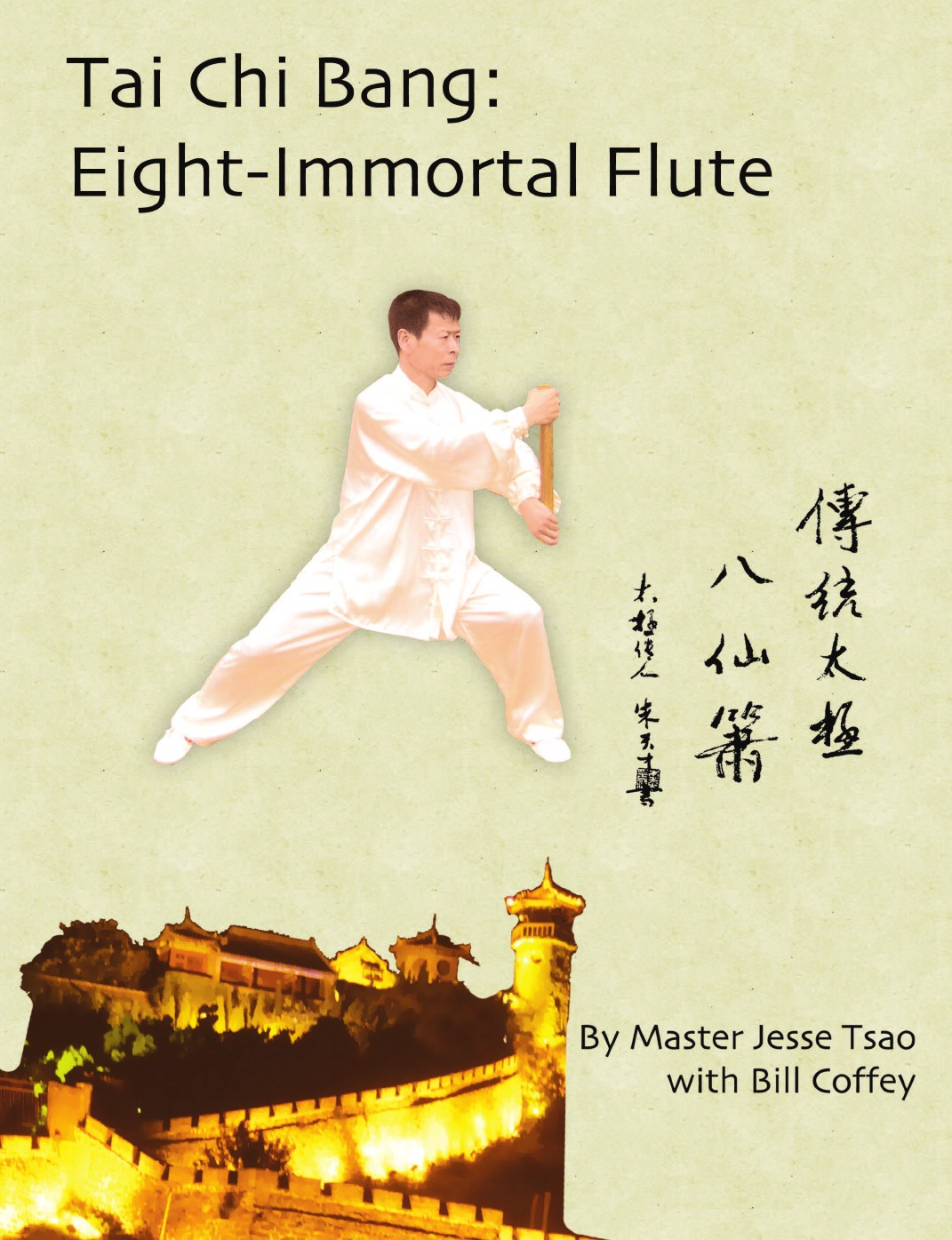 Jesse Tsao Tai Chi Bang. Eight-Immortal Flute кухонные весы calve cl 4591
