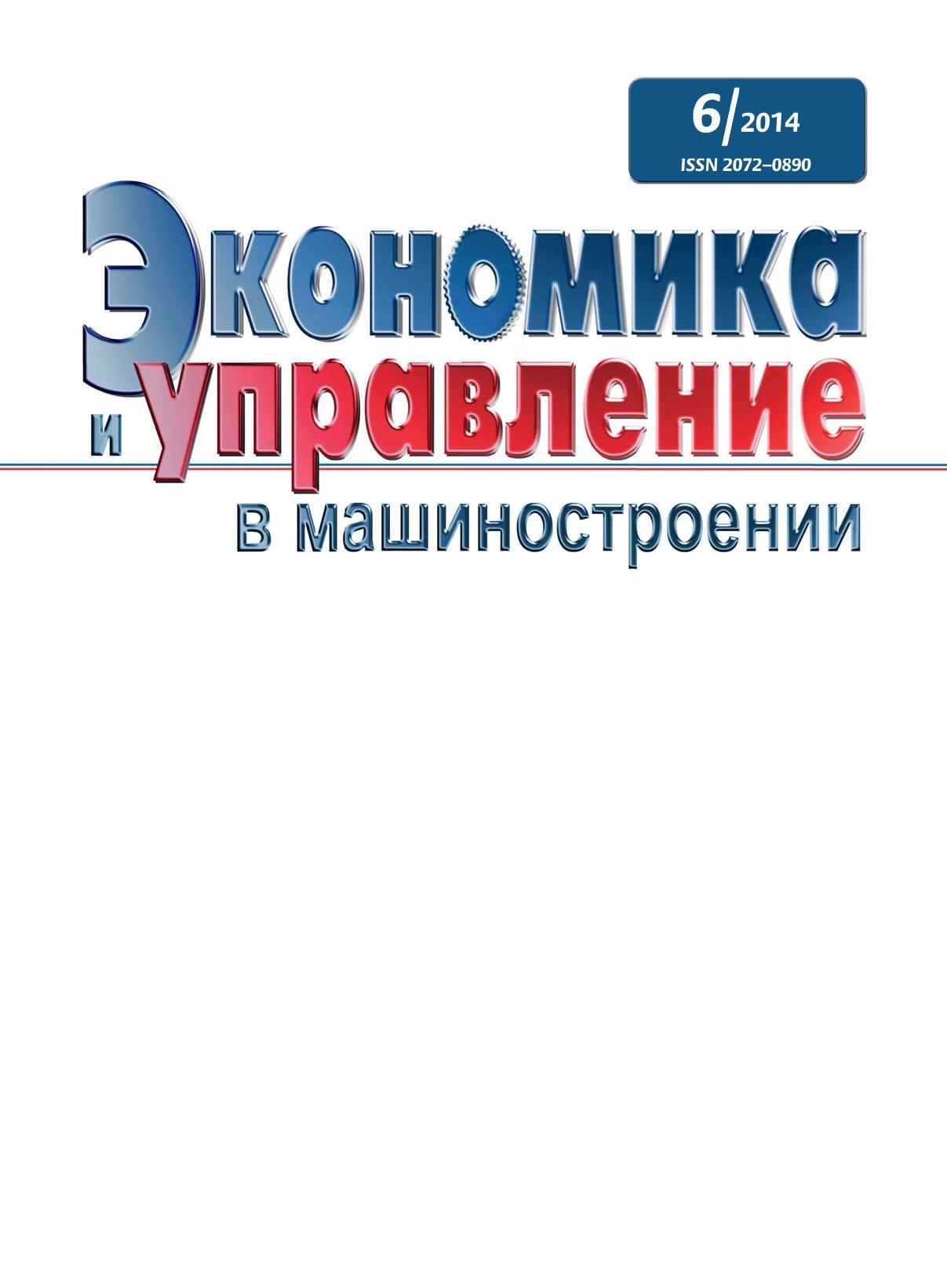 сборник Экономика и управление в машиностроении №6. Декабрь 2014 сборник экономика и управление в машиностроении 6 декабрь 2014