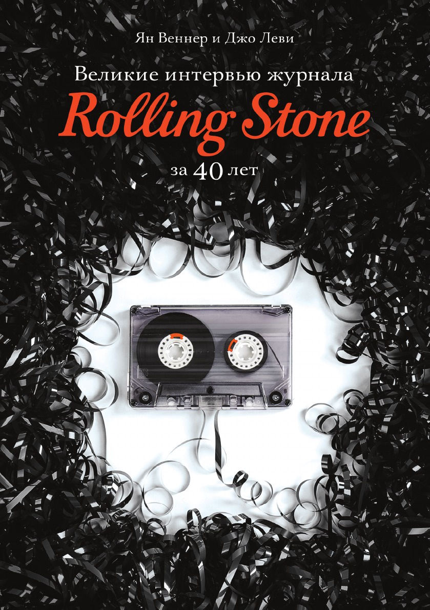 Ян Веннер, В. Матузова, Джо Леви Великие интервью журнала Rolling Stone за 40 лет