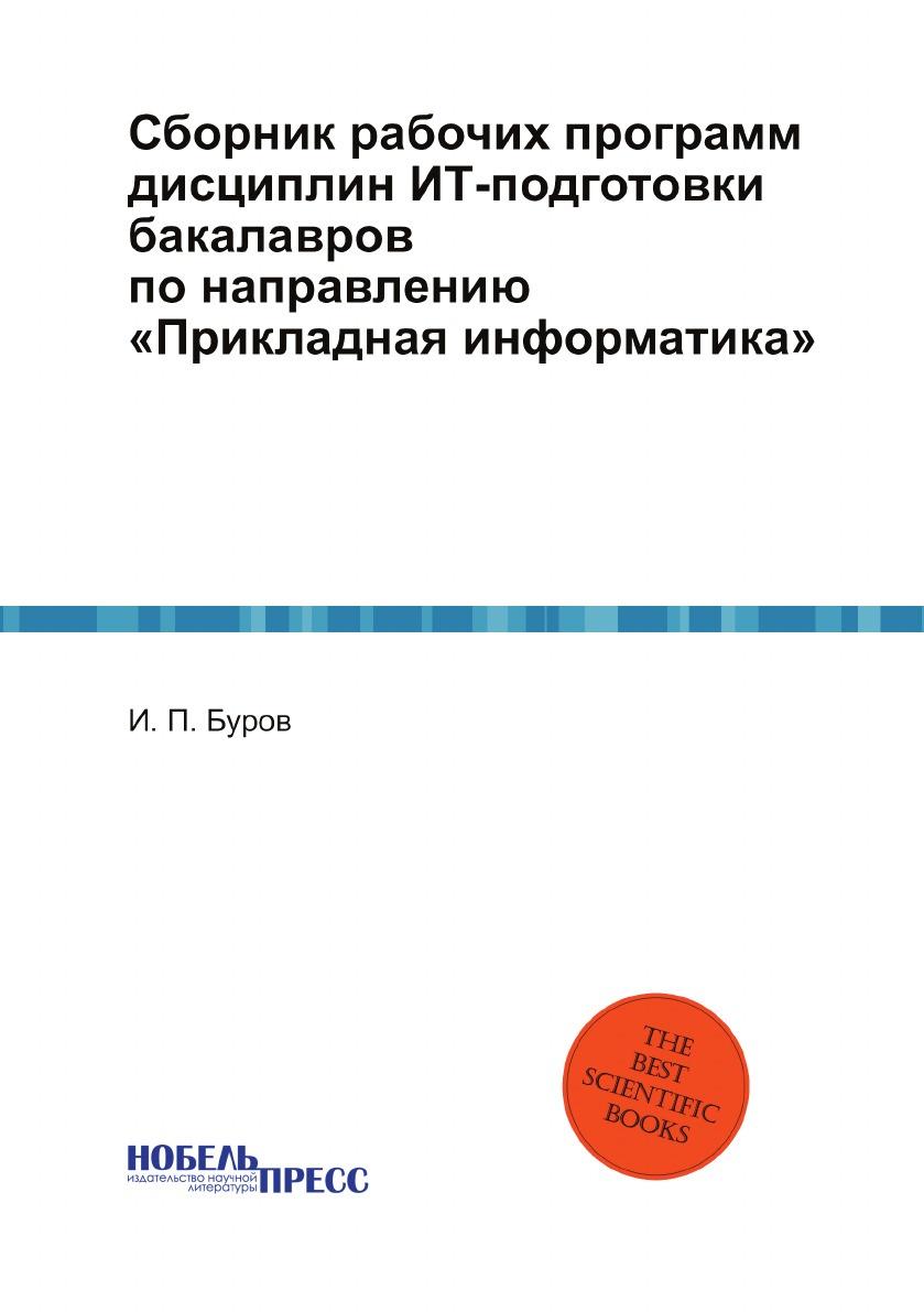 Буров И.П. Сборник рабочих программ дисциплин ИТ-подготовки бакалавров по направлению .Прикладная информатика.