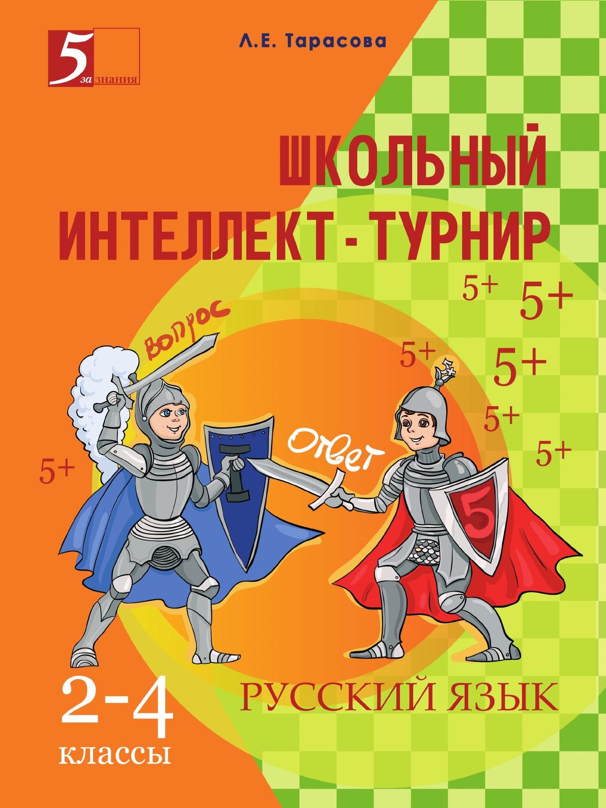 Тарасова Л.Е. Школьный интеллект-турнир по русскому языку. 2-4-й классы