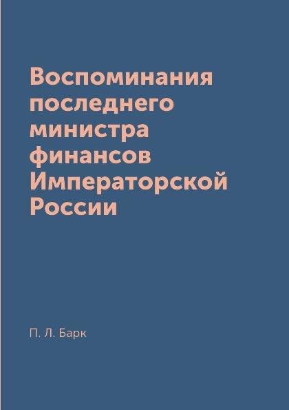 П. Л. Барк Воспоминания последнего министра финансов Императорской России