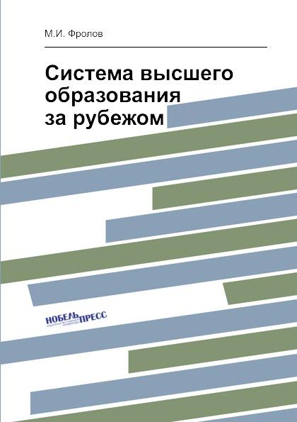 М.И. Фролов Система высшего образования за рубежом цена в Москве и Питере